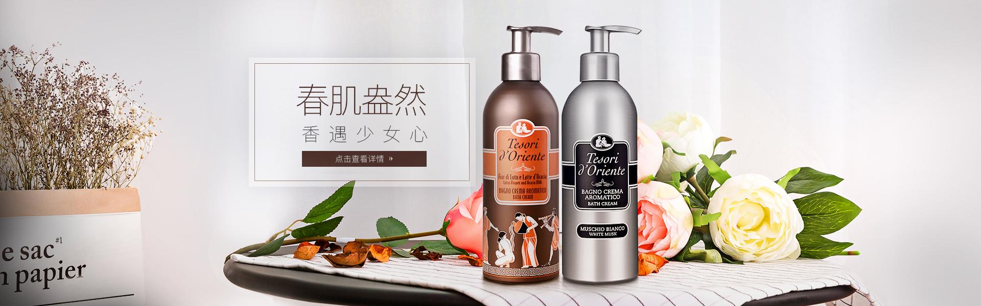 东方宝石沐浴露和身体乳相关产品图之春肌盎然 香与少女心介绍