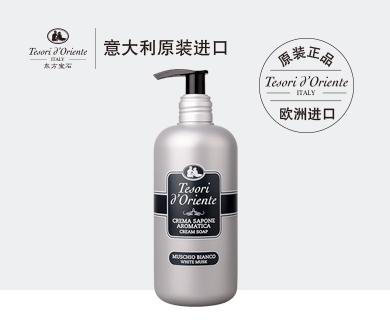 意大利东方宝石 靓肤液体皂(白麝香香)产品展示图