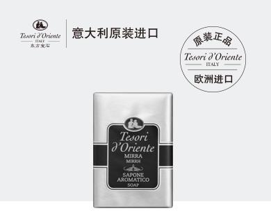 东方宝石 香皂-白麝香香