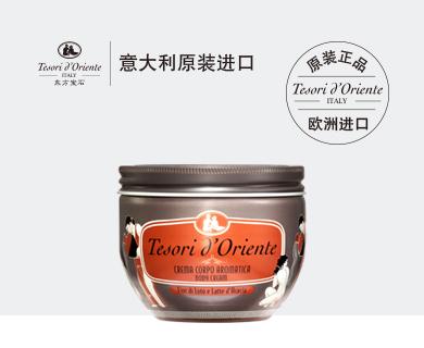 東方寶石水潤滋養霜(水蓮花香)