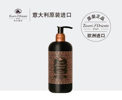 东方宝石 土耳其精油液体皂