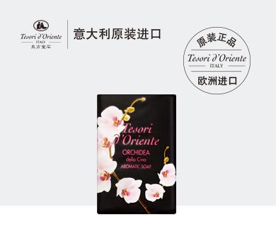 东方宝石 香皂(兰花香)