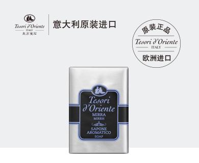 东方宝石 香皂(末药香)