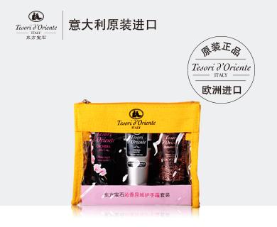 意大利沁香异域护手霜套装(三支装)产品展示图