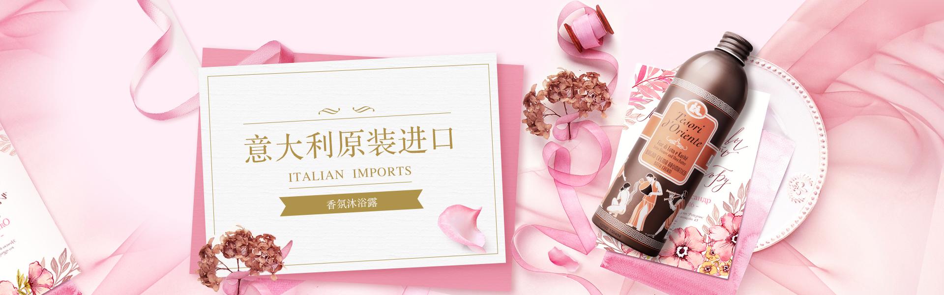 东方宝石沐浴露和身体乳相关产品图之意大利原装进口介绍