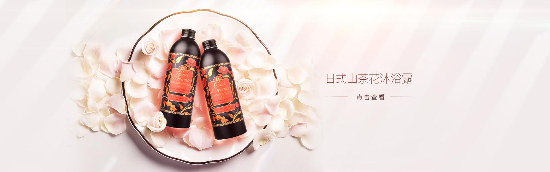 东方宝石沐浴露和身体乳相关产品图之日式山茶花沐浴露介绍