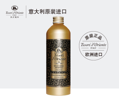 意大利东方宝石也门风情沐浴乳(皇家乌木香)产品展示图