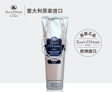意大利东方宝石净肤淋浴乳(末药香)产品展示图