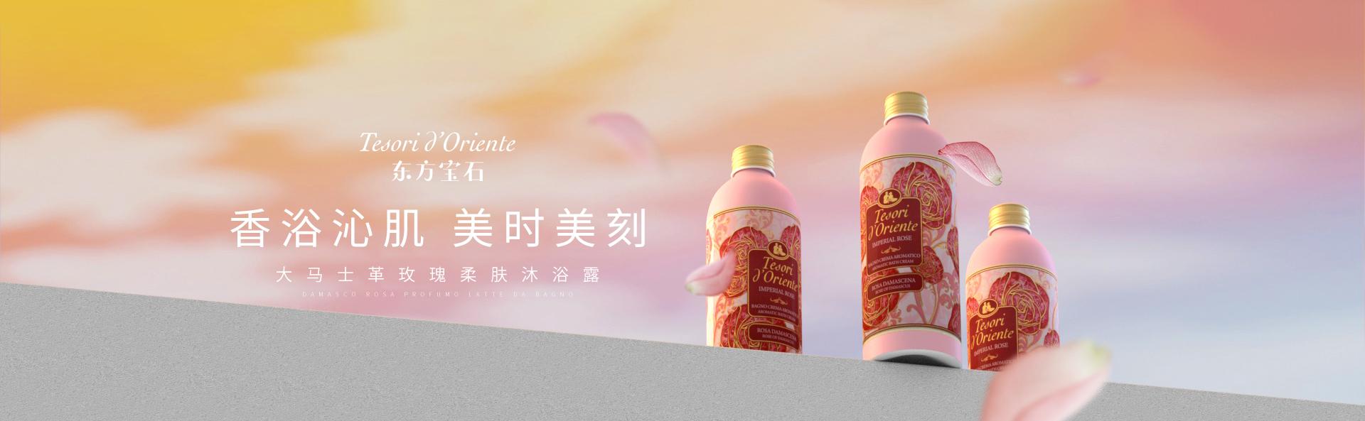 东方宝石沐浴露和身体乳相关产品图之玫瑰组介绍